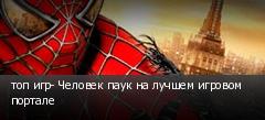 топ игр- Человек паук на лучшем игровом портале