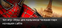 топ игр- Игры для мальчиков Человек-паук на нашем сайте