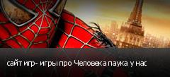 сайт игр- игры про Человека паука у нас