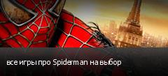 все игры про Spiderman на выбор