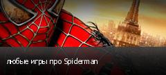 любые игры про Spiderman