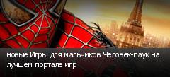 новые Игры для мальчиков Человек-паук на лучшем портале игр