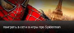 поиграть в сети в игры про Spiderman