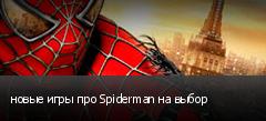 новые игры про Spiderman на выбор
