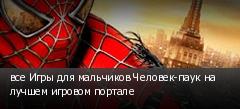 все Игры для мальчиков Человек-паук на лучшем игровом портале