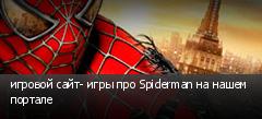 игровой сайт- игры про Spiderman на нашем портале