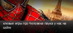 клевые игры про Человека паука у нас на сайте