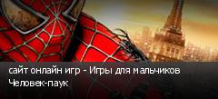сайт онлайн игр - Игры для мальчиков Человек-паук