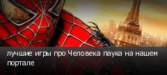 лучшие игры про Человека паука на нашем портале