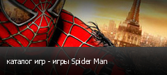 каталог игр - игры Spider Man