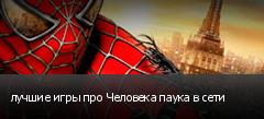 лучшие игры про Человека паука в сети