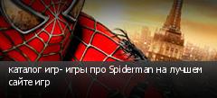 каталог игр- игры про Spiderman на лучшем сайте игр