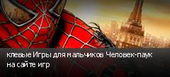 клевые Игры для мальчиков Человек-паук на сайте игр