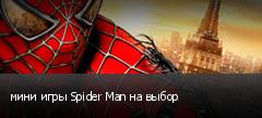 мини игры Spider Man на выбор