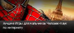 лучшие Игры для мальчиков Человек-паук по интернету