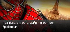 поиграть в игры онлайн - игры про Spiderman