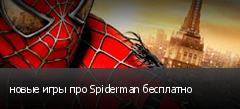 новые игры про Spiderman бесплатно