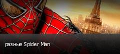 разные Spider Man