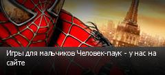 Игры для мальчиков Человек-паук - у нас на сайте