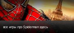 все игры про Spiderman здесь