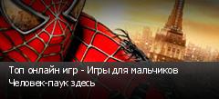 Топ онлайн игр - Игры для мальчиков Человек-паук здесь