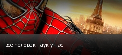 все Человек паук у нас