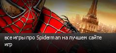 все игры про Spiderman на лучшем сайте игр