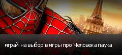 играй на выбор в игры про Человека паука