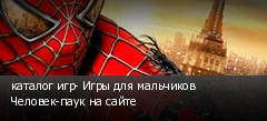 каталог игр- Игры для мальчиков Человек-паук на сайте