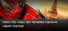поиск игр- игры про Человека паука на нашем портале