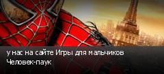 у нас на сайте Игры для мальчиков Человек-паук