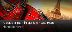 клевые игры - Игры для мальчиков Человек-паук