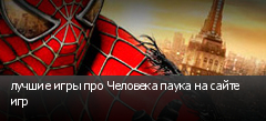 лучшие игры про Человека паука на сайте игр