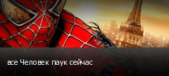 все Человек паук сейчас
