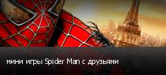 мини игры Spider Man с друзьями