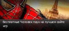 бесплатные Человек паук на лучшем сайте игр