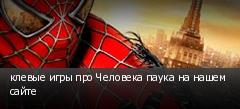клевые игры про Человека паука на нашем сайте