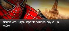 поиск игр- игры про Человека паука на сайте