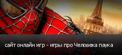 сайт онлайн игр - игры про Человека паука