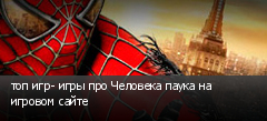 топ игр- игры про Человека паука на игровом сайте
