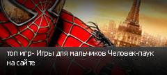 топ игр- Игры для мальчиков Человек-паук на сайте