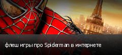 флеш игры про Spiderman в интернете