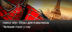 поиск игр- Игры для мальчиков Человек-паук у нас