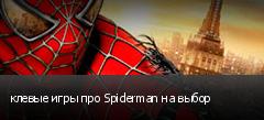 клевые игры про Spiderman на выбор
