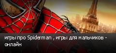 игры про Spiderman , игры для мальчиков - онлайн