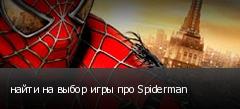 найти на выбор игры про Spiderman