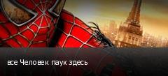 все Человек паук здесь