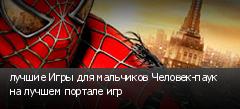 лучшие Игры для мальчиков Человек-паук на лучшем портале игр