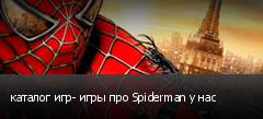 каталог игр- игры про Spiderman у нас