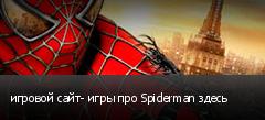 игровой сайт- игры про Spiderman здесь